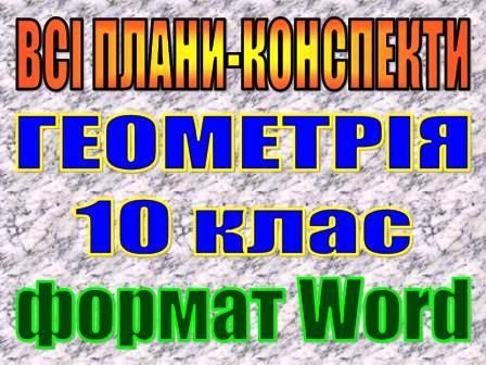 geom-10.jpg