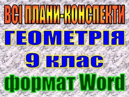 geom-9.jpg