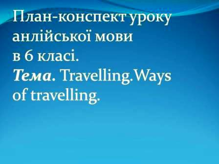 tema._travelling.ways_of_travelling._.jpg